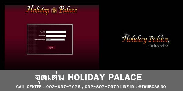 จุดเด่น Holiday Palace