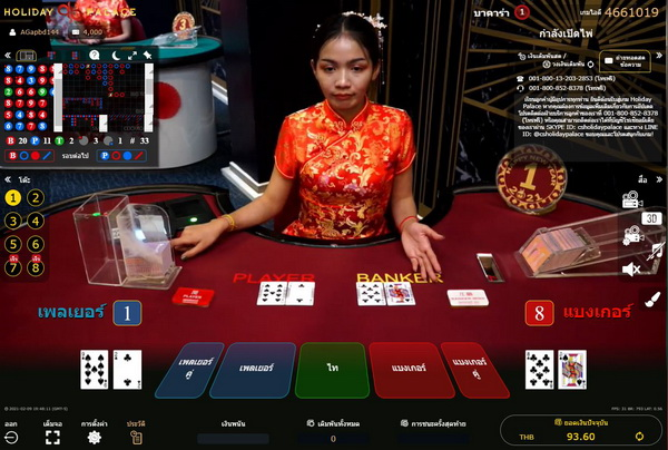 how to play holiday baccarat