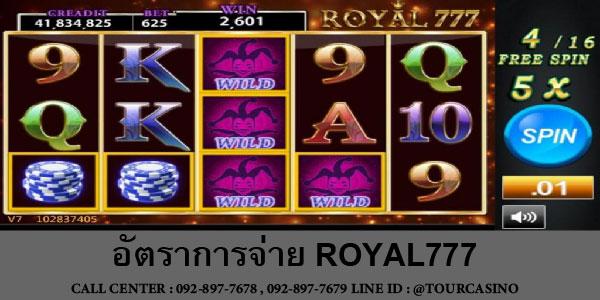 อัตราการจ่าย Royal777