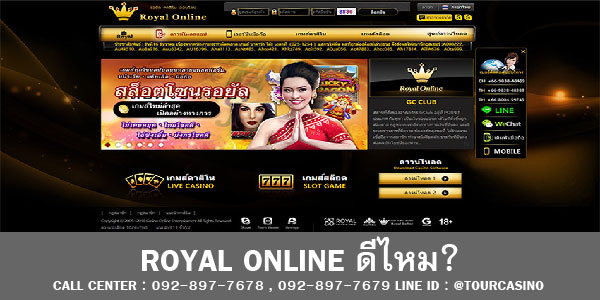 Royal online ดีไหม?