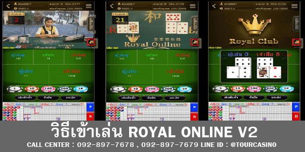 เล่น Royal online v2