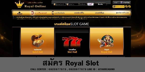 สมัคร Royal Slot