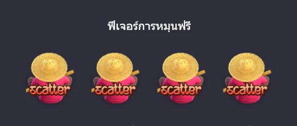 ฟีเจอร์การหมุนฟรีเกมส์มหัศจรรย์แม่น้ำไทย