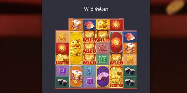 Wild กำลังมาเกมส์เนโกะนำโชค