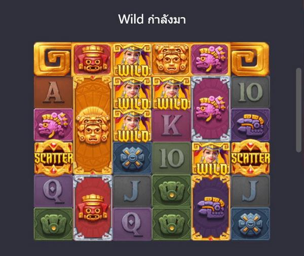 Wild กำลังมาเกมส์ขุมทรัพย์แห่งแอซเท็ค