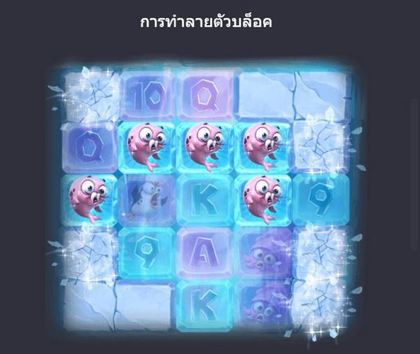 การทำลายตัวบล็อกเกมส์หนีฝ่าแดนน้ำแข็ง