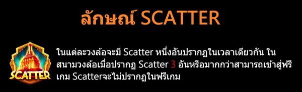 สัญลักษณ์ scatter เกมส์ราชาแห่งป่า