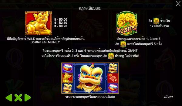 สัญลักษณ์ Wild และ scatter  เกมส์หมูทอง