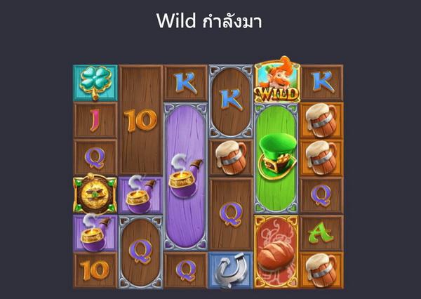 Wild กำลังมา