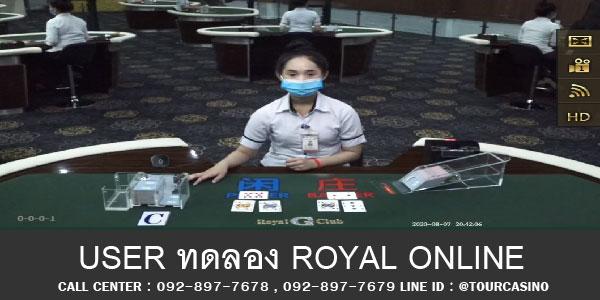 User ทดลอง Royal Online