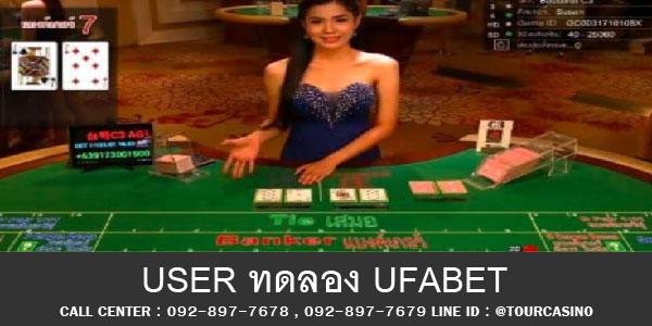 User ทดลอง Ufabet