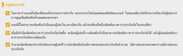 Baccarat Insurance Rules