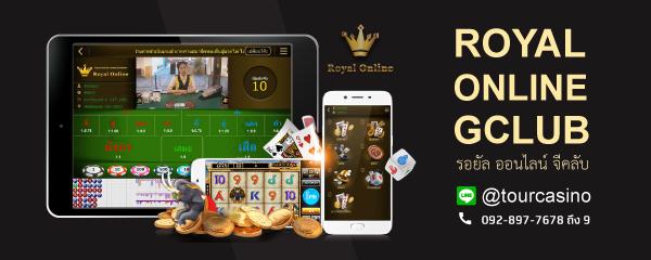 royal online gclub