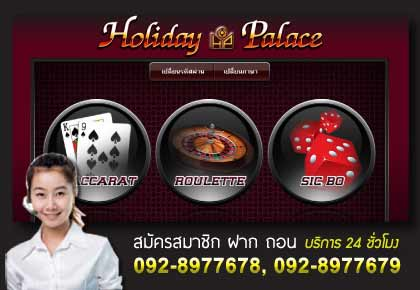 Holiday Casino Online
