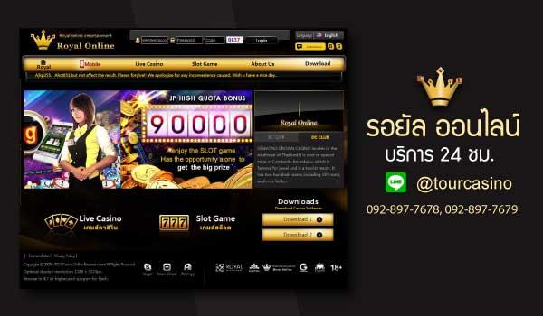 Royal Online Service