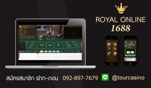 Royal Online 1688