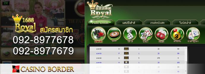 สมัครคาสิโนออนไลน์ Royal1688