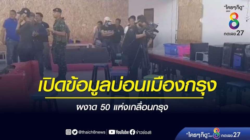 บ่อนการพนันในเมืองไทย