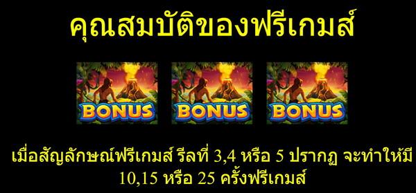 Bonus symbol Tarzan slot