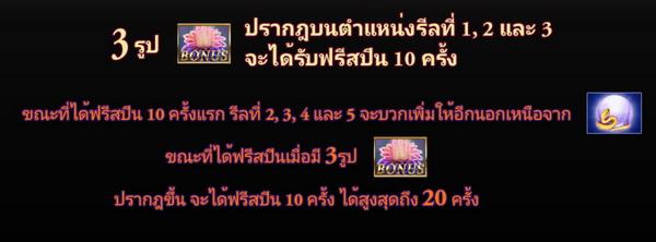 Free Spin Bonus fortune thai slot