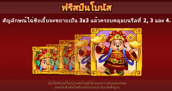 Free spins bonus God of Wealth slot