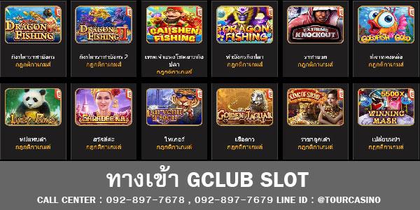 ทางเข้า Gclub Slot