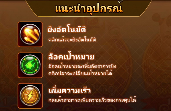 Recommended equipment Fuwa Fishing Slot