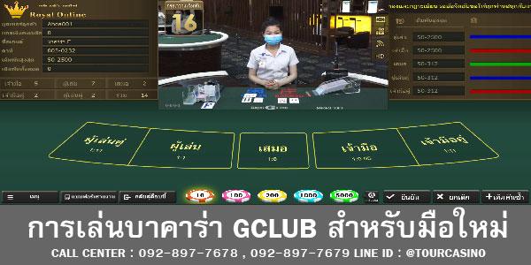 การเล่นบาคาร่า Gclub