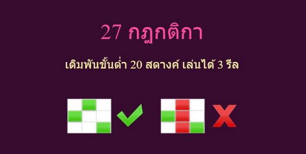 กฎกติกา jelly27