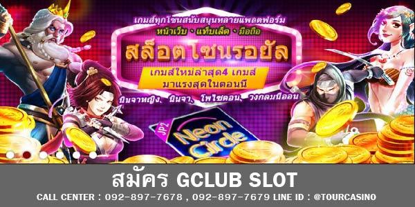 สมัครเล่น Gclub Slot