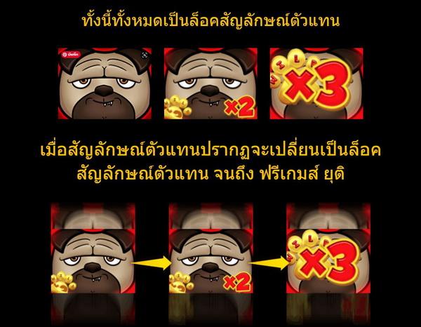 ล็อคสัญลักษณ์ตัวแทน Mr.Doggy