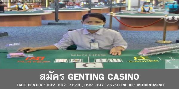 สมัคร GENTING CASINO GAME
