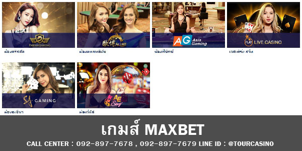 Maxbet Game