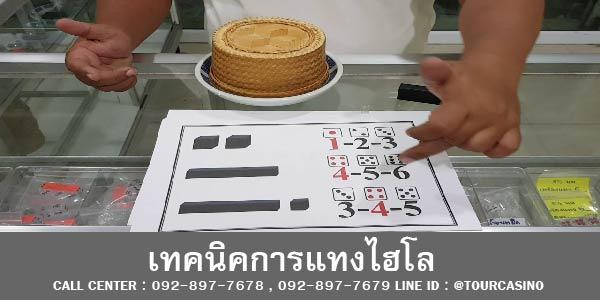 เทคนิคแทงไฮโลไทย