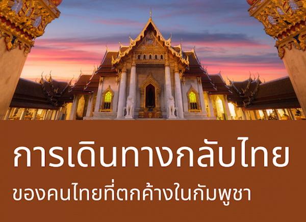 การเดินทางกลับไทย