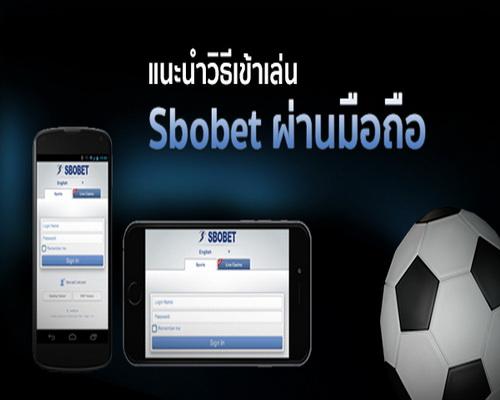 ดาวน์โหลด app sbobet