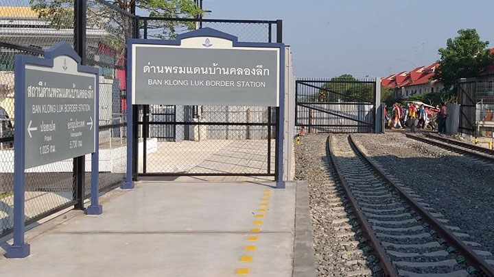 รถไฟ กรุงเทพ ปอยเปต