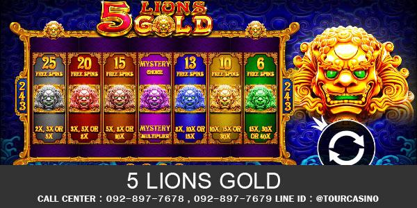 เกมส์สล็อต 5 Lions Gold