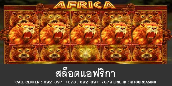 เกมส์สล็อตออนไลน์แอฟริกา