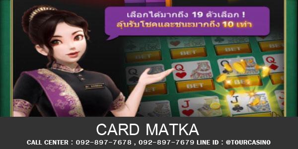 เกมส์ Card Matka
