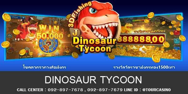 เกมส์ยิงไดโนเสาร์ Dinosaur Tycoon