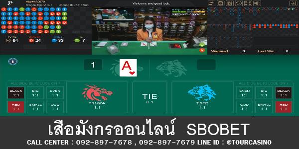 เกมส์ไพ่เสือมังกรออนไลน์ Sbobet