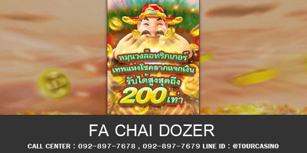 เกมส์ดันเหรียญ FA CHAI DOZER