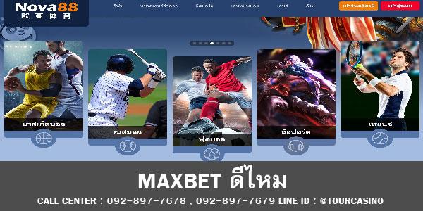 Maxbet ดีไหม