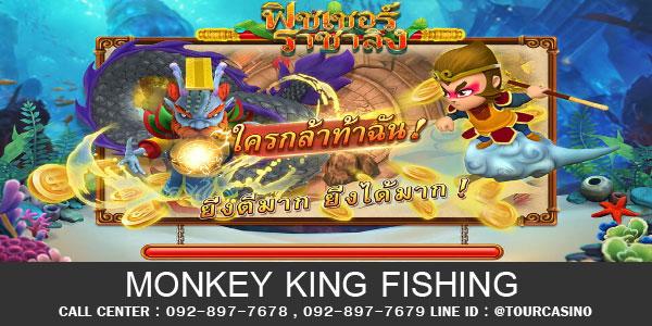 เกมส์ยิงปลา ฟิชเชอร์ราชาลิง