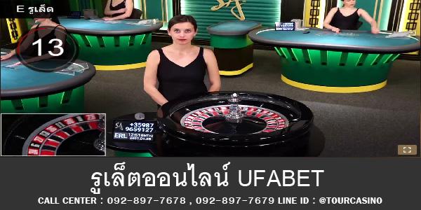 เกมส์รูเล็ตออนไลน์ Ufabet