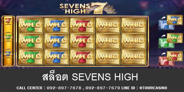 สล็อต Sevens High