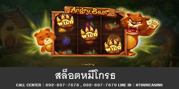 เกมส์สล็อตออนไลน์ หมีโกรธ