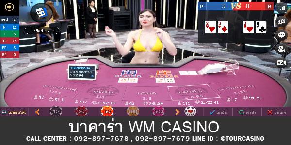 เกมส์บาคาร่าออนไลน์ Wm Casino