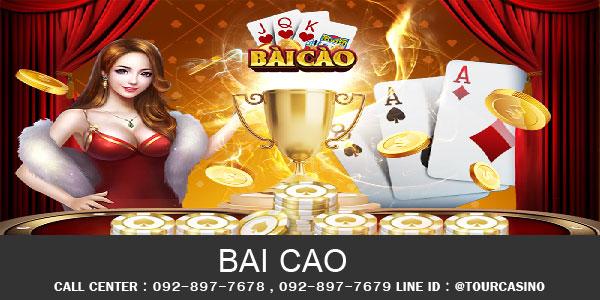 เกมส์ไพ่ Bai Cao